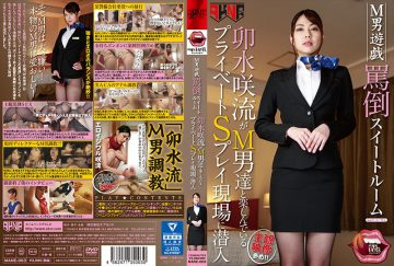 MANE-003 M Men Yu-Gi-Su Sweet Room Sushi Saki Flows Into A Private S Play Site Enjoying M Men