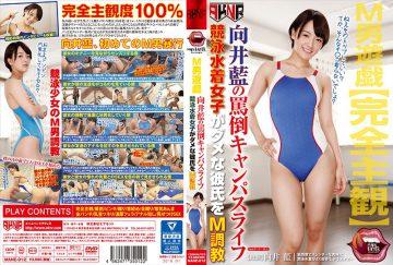 MANE-012 M Man Yuugi Mukai Ai's Abusive Campus Life Swimsuit Swimsuit Girls Are Not Useless Boyfriend M