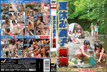 NHDTA-567 Insidiously Of Summer Vacation Parent And Child Molester – Father, Mother And Daughter – Targeted Campsite, Hot Spring Inn, At The Zoo