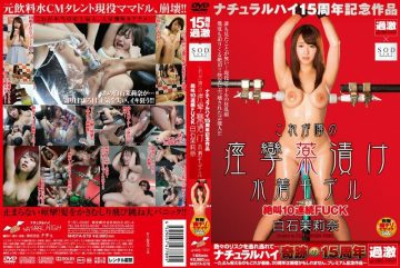 NHDTA-572 15th Anniversary Work This Natural High Is 10 Consecutive FUCK Shiraishi Mari Nana Convulsions Drugged Swimsuit Model Screaming Rumors