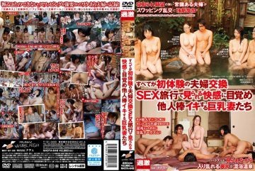 NHDTA-648 Busty Wives To Others Stick Iki Awakening To Pleasure Found In Wife Swapping SEX Travel Of All First Experience