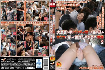 NHDTA-757 Panzubo Molester 2 To Ejaculation From Side Panty In The Die Congestion By Rubbing The Plug Ma ● Co