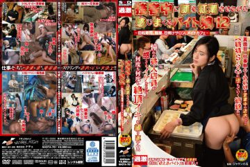 NHDTA-761 Byte Daughter Spree Feel While Flushing The Face In Service 12 To Sushi, Unagi-ya, Tanning Salon, Maid Cafe –