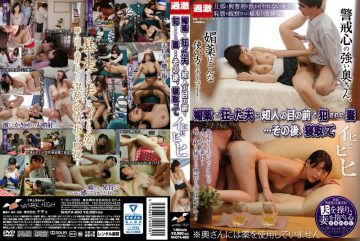 NHDTA-850 Wife To Husband Was Crazy Aphrodisiac Was Committed In Front Of The Acquaintance Of The Eye … Then, Neto' To Ihihihihi