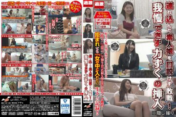 NHDTA-891 Defeat Not Kudoke The Amateur Daughters Who Tsurekon!insertion Of Brute Force Can Not Be Put Up ※ Hidden Camera