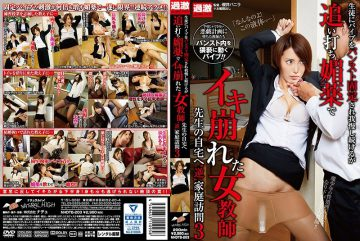 NHDTB-203 Students Resist Vibrator Fixed In With Pantyhose But Finished Off With Aphrodisiac Cumming Everywhere – Reverse Home Visit To Teacher's House 3