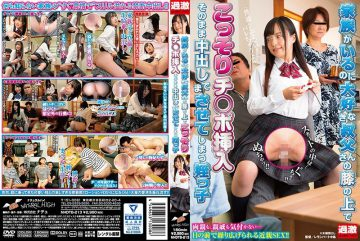 NHDTB-213 A Niece Sits On Her Beloved Uncle's Lap And Secretly Gets His Cock Inside Her And Makes Him Give Her A Creampie Even When Her Family Is Around