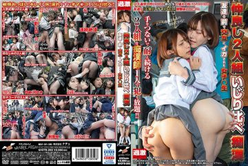 NHDTB-260 Pair Of Friends Testing Competition Molestation Schoolgirls Cum In Front Of Each Other