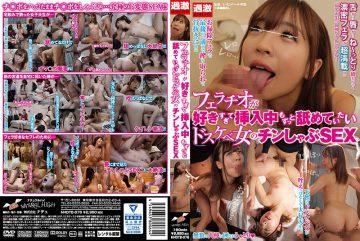 NHDTB-076 I Like Blowjob Too And Want To Lick It Even During Insertion Dosukete Girl's Tin Shabu-shabu SEX