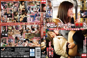 NHDTB-083 Cum Shot Stalker Molest 2 ~ A Woman Who Is Fucked By A Guy Who Has Been Monitored For Many Days –