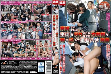 NHDTB-092 A Female Teacher Who Was Not Able To Protect The Student Who Is Being Molested Also Involves And Repeatedly Rape