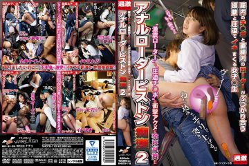 NHDTB-118 Anal Rotor Piston Molester 2 Girls In The Vagina And Rotors In The Rectum Collide With Each Other And Vibrations And Compression Girls Winker Girls ○ Raw