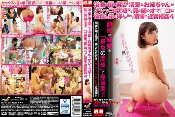 NHDTB-137 When You Open The Door Of The Bathroom, A Neat Little Sister Is Shit!My Brother Who Grew Strongly On Her Older Sister Oma Ok First Saw A Forbidden Incest 4