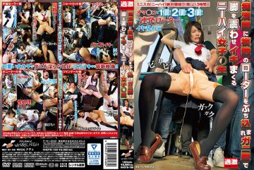 NHDTB-156 Multiple Rotors Are Put In A Pervert Molester And The Legs Are Trembling With A Crab Crotch. Ni Kai Girls ○ Raw