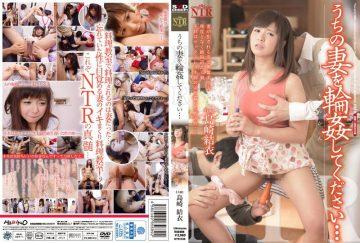 NTR-030 Please Be Gangbang An Inner Wife … Shimazaki Yui