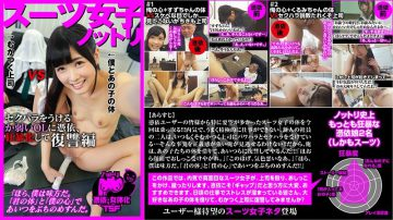 NTTR-015 Possessed Sex With Girls In Suits This Office Lady Is Vulnerable To Sexual Harassment, And Then She Gets Possessed, Goes Crazy, And Gets Revenge