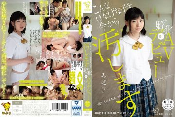 PIYO-015 I Will Get Dirty From Such A Weak Child From Now.Hatching 01 AV Debut ~ I Could Not Tell Anyone, But I Also Liked Women As A Child … …
