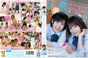 PIYO-023 I Wonder If I Can Be My First Time (sweat) Hiyoko Girls' Close Contact · Gangster · Sweetheart God Utmost Gratitude 2 – I Swear To God Who Was Recruited By SNS God Virgin, W Shortcut & W Shaved & W I Was Born For The First Time Writing Brush! What?Editing