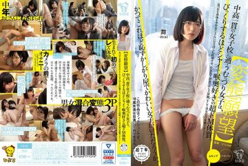 PIYO-026 【Transformation Aspiration】 A Girl Who Attends A Consistent High School / High School Girl's School Is Astonishingly Shy And A Super-de-M Who Likes Throat.A White Body Is Squeezed By A Middle-aged Uncle And Made To Flush / It Is The First Lesbian Experience / And A Mixed Sex Transformation 3P To Be Born …