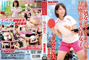 RCTD-010 Because It Is Summer Virginity Loss Under Blue Sky Karumi Inamura (21 Years Old) Kamiaru Inamura