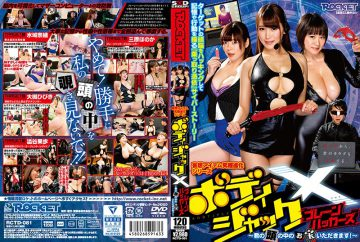 RCTD-081 Body Jack X Brain Hackers ~ Treasure In Your Head!~