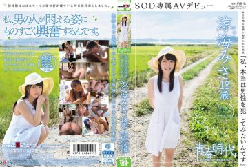 SDAB-001 I, I Want To Really Committed A Male Ryoumi Misa 18-year-old SOD Dedicating AV Debut