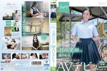 SDAB-068 That Someday Summer, Your Overwhelming Smile Was Mine. Momoka (Momo Oka) One Day SOD Exclusive AV Debuts