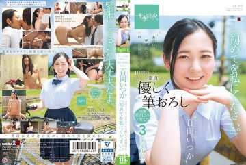 "SDAB-074 That Someday Summer, Your Overwhelming Smile Was Mine. Momoka (Momoka Oka) Someday I Will Over 10 Years Old, Gracefully Brush My Older Virgin ""Please Give Me The First Time."""