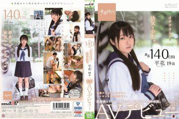 SDAB-076 Height Of 140 Cm Young Girl Falling Into A Feeling Like Ikenai Doing Something. Hirahana (Town Hana) 19 Years Old SOD Exclusive AV Debut