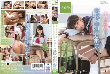 """SDAB-079 The First And Best School Rules Violation At The School It Is Said That """"I Am Still A Codoman"""" In The School For Bad Batting, But The Body In The Uniform Wants To Become An Adult Soon – Nogami Nazuna 19 Years Old"""