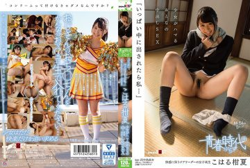 SDABP-004 If Issued During Full Me … SEX Out Koharu 柑夏 Girl Is Addictive In Adults