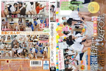 """SDDE-419 – Everyday Sex Is In Dissolved – At The School Life """"always Intercourse"""" Women ○ Raw"""