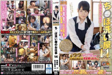 SDDE-434 Chi ● Baggage Work 14 To Underage School Girls Ver Of Washing Shop. 2 To
