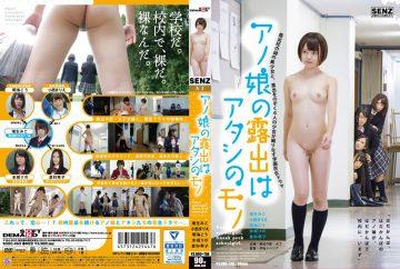 SDDE-463 Exposure Of Ano Daughter Of Atashi Mono