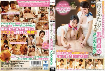 "SDDE-515 Specialized In Teasing Nipple Sensation By Big Tits Cicpist ""always Two People"" Nipple Torture Men's Esthetics"