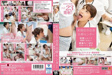 SDDE-546 Ejaculation Dependence Improvement Treatment Center I Want To Ejaculate And Support Uncouth Which I Can Not Stand ○ Po