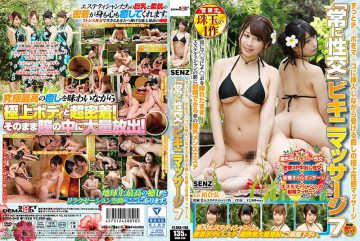 "SDDE-548 ""Always Intercourse"" Bikini Massage 7"