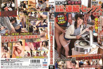 SDDE-564 Cooking · Laundry · Libido Treatment 9 Sons, Husband And Consecutive Sex Morning Life Naho (38) Nagaho Yamaguchi