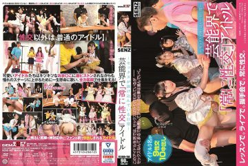 "SDDE-567 – Everyday In Which Sex Is Melting – ""always Intercourse"" Idols At The Entertainment World"