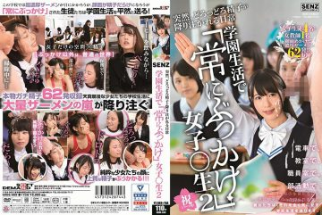 "SDDE-569 Suddenly, Sperm Gets Rushed Down Everyday School Life ""Always Bukkake"" Women's ○ Student 2"