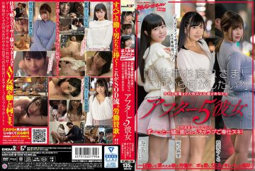 """SDEN-028 """"Thank You For Your Work!What Do You Want To Do Now? """"Today Until The Last Train Popular AV Actress Is Your After 5 Girlfriend Selfishly A Date Plan – Icharab Serving Healing Together At Last!"""