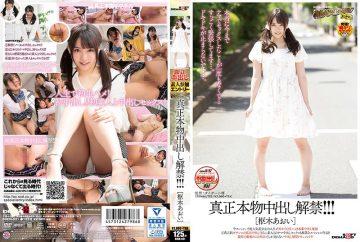 SDEN-031 Genuine Real Cum Shot Lifted! ! ! Aki Kururiki