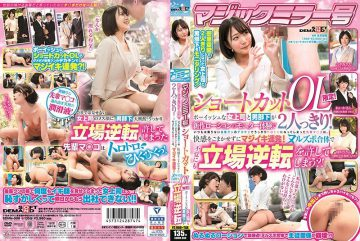 SDMM-006 Shortcut OL Only!Boyish Boss And Men Are Two People In The Monitor Experience Of New Lotion!Senpai Ma Ko Who Accidentally Became A Toro By Accidentally Unreliable Junior Kun 's Decachin Repeatedly Magically Without Stopping Pleasure! Magic Mirror