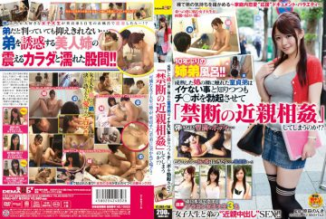 """SDMU-007 Virgin Brother Touched The Naked Sister Of A Mature Or From Being The """"incest Forbidden"""" To Let The Erection ○ Ji Po Even Knowingly That There Is No Work! ?"""