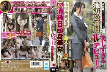 SDMU-220 Beauty Too Local Officials Of The Rumor That Was Nude Debut In The Weekly Magazine AV Debut!Innocent 8 Head And Body Beauty Of Only Two People To A Beautiful Man Experience To Work In City Hall Tourism Division Spree Pant To Indecent!