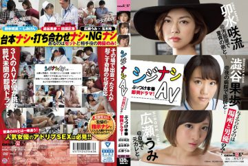 SDMU-425 It Is Given Shijinashi Av Is Only The Location And Actor!Rehearsal Improvisation Drama!