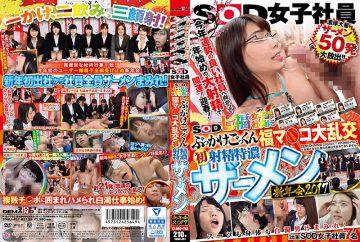 SDMU-457 SOD Shichifuku Topped The Women Employees Gokkunfukuma Co ○ Gangbang's First Ejaculation Tokuno Semen New Year 2017