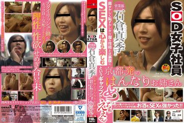 SDMU-643 SOD Female Employee Sales Department 1st Year Maki Ishikura (27) Hanzakari Sister From Kyoto Contrary To Our Shy And Shy Personality SEX Enjoys A Gap That Enjoys From The Bottom Of My Heart! Maki Ishikura