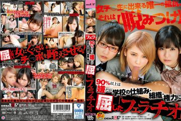 """SDMU-707 """"Blowjob"""" That We Do Not Like 90% But Succumbed To The Structure, Organization And Power Of The School"""