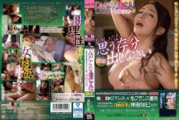 SDMU-743 SOD Romance × French Priest 'Slutty Widow' – Her Mother Is My Only AV Actress Ikki Mika ~
